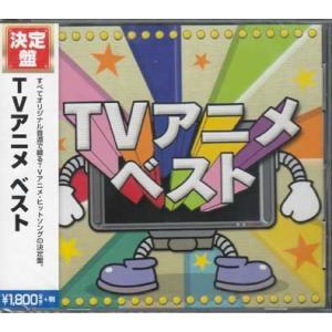 決定盤 TVアニメ ベスト