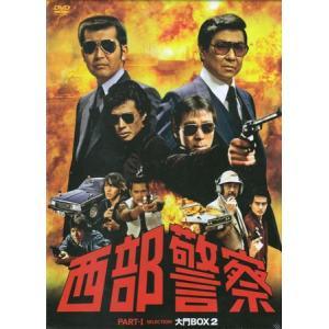 西部警察 PART-1 SELECTION 大門BOX 2 (DVD)|sora3