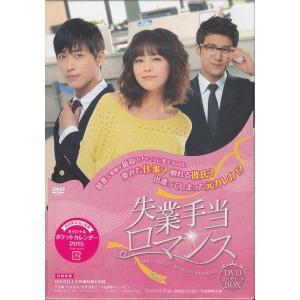 失業手当ロマンス 完全版 DVDコンプリートBOX|sora3