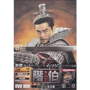 階伯 ケベク ノーカット完全版DVD-BOX 第2章 (DVD)|sora3