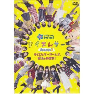 すイエんサー Season3 すイエんサーガールズ、怒濤の快進撃!|sora3