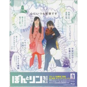 ぼんとリンちゃん 豪華版 (Blu-ray)|sora3
