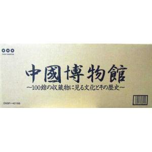 中國博物館 100館の収蔵物に見る文化とその歴史 (DVD)|sora3