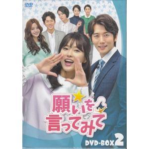 願いを言ってみて DVD-BOX2 (DVD) sora3