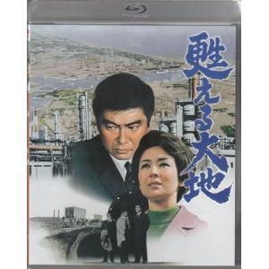 甦える大地 (Blu-ray)
