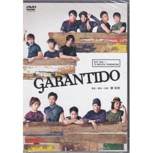 GARANTIDO ガランチード