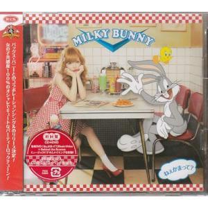 ねぇかまって? 初回限定盤 CD+DVD  / Milky Bunny|sora3