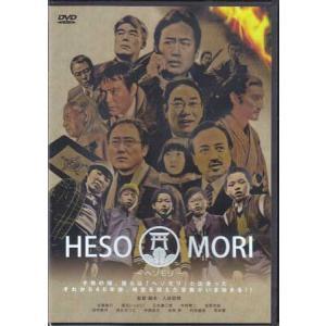 HESOMORI 〜ヘソモリ〜 (DVD)