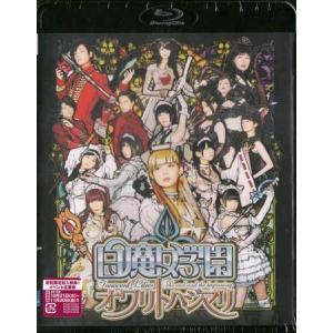 白魔女学園 オワリトハジマリ (Blu-ray)