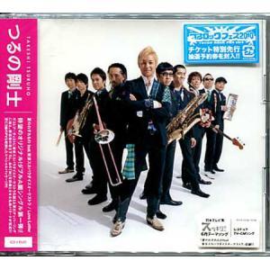 夏のわすれもの feat.東京スカパラダイスオーケストラ/Love Letter / つるの剛士 (CD)|sora3