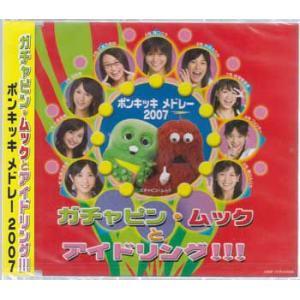 ポンキッキ メドレー 2007 (CD) sora3
