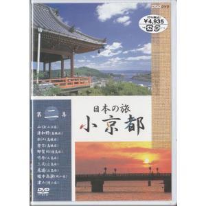 日本の旅 小京都 第2集 (DVD)|sora3