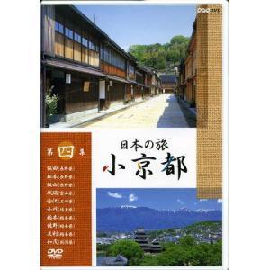 日本の旅 小京都 第4集 (DVD)|sora3