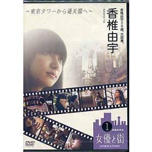 香椎由宇20歳、大阪着。〜東京タワーから通天閣へ〜