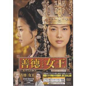 善徳女王 DVD-BOX 6 ノーカット完全版|sora3