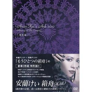 安蘭けい 箱舟2010 特別版 (DVD)