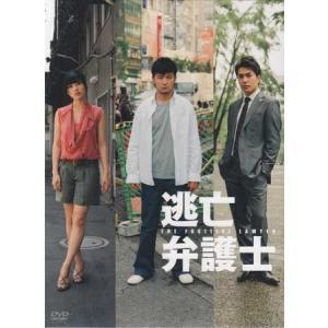 逃亡弁護士 DVD-BOX|sora3
