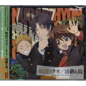 TVアニメ ぬらりひょんの孫 キャラクターCDシリーズ 奴良リクオ/清継&島|sora3