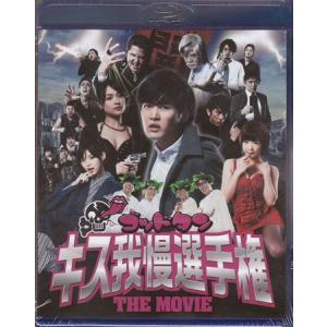 ゴッドタン キス我慢選手権 THE MOVIE (Blu-ray)
