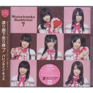 バレンタイン・キッス 初回盤B CD+DVD  / 渡り廊下走り隊7|sora3
