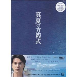 真夏の方程式 DVDスペシャルエディション|sora3