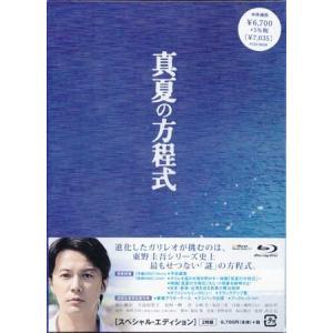 真夏の方程式 Blu-rayスペシャルエディション|sora3