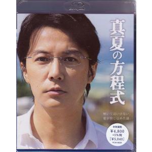 真夏の方程式 Blu-rayスタンダード エディション (Blu-ray)|sora3
