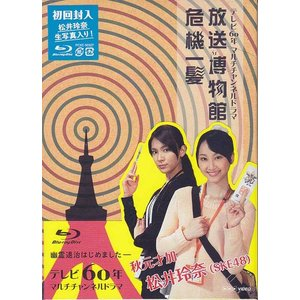 NHK VIDEO::テレビ60年マルチチャンネルドラマ『放送博物館危機一髪』 (Blu-ray)