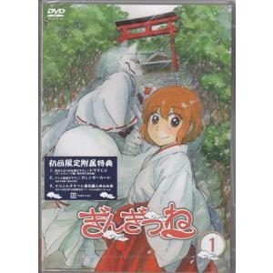 ぎんぎつね 1  DVD