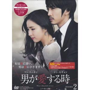 男が愛する時 <ノーカット版> DVD-BOX2|sora3