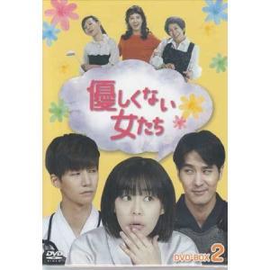 優しくない女たち DVD-BOX2 (DVD)|sora3