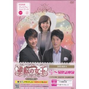逆転の女王 DVD BOX4 完全版|sora3