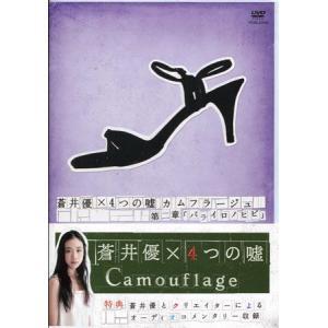 蒼井優×4つの嘘 カムフラージュ 2 (DVD)