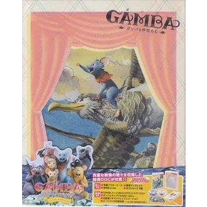 GAMBA ガンバと仲間たち コレクターズ エディション   Blu-ray