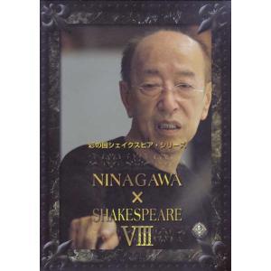 彩の国シェイクスピア シリーズ NINAGAWA×SHAKESPEARE 8 DVD-BOX