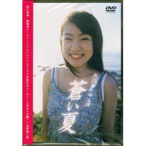 蒼い夏-スペシャルエディション-|sora3