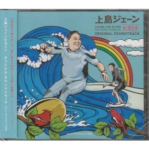 上島ジェーンビヨンド (CD)
