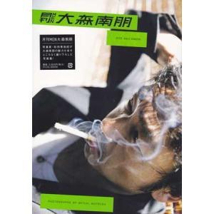 雑誌 月刊MEN 大森南朋|sora3