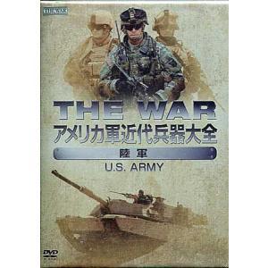 アメリカ軍近代兵器大全 陸軍 U.S. ARMY
