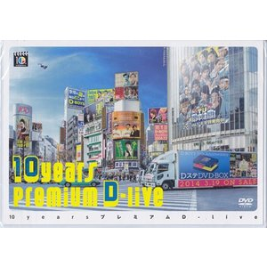10years プレミアム D-live DVD 通常盤