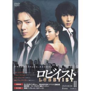 ロビイスト DVD BOX II (DVD) sora3
