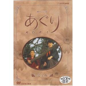 あぐり 完全版 DVD-BOX