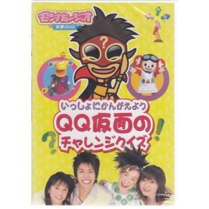 いっしょに考えよう QQ仮面チャレンジクイズ|sora3