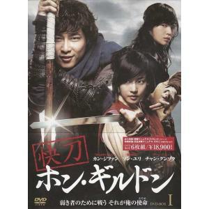 快刀ホン・ギルドン DVD-BOX I...