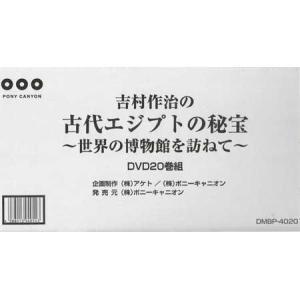 吉村作治 古代エジプトの秘宝 (DVD)|sora3