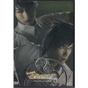 音楽劇 金色のコルダ Blue♪Sky Prelude of 至誠館 (DVD)