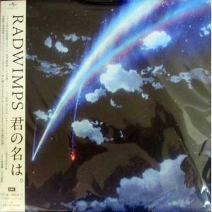 君の名は。 完全受注生産限定アナログ盤 / RADWIMPS|sora3