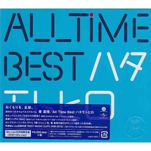 All Time Best ハタモトヒロ Blu-ray付初回限定盤 / 秦 基博|sora3
