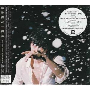 ■タイトル:聖域 初回限定盤 Music Clip DVD 弾き語り音源付 / 福山雅治 ■監督: ...