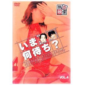 いま何待ち? vol.4 (DVD) sora3